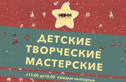 Детская творческая студия в МАММ (декабрь)